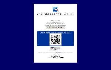 株式会社北川葬儀社
