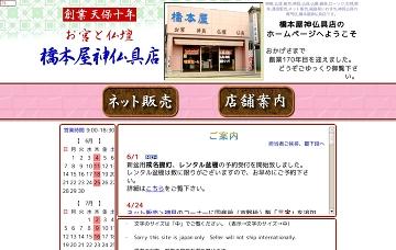 橋本屋神仏具店