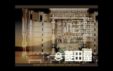 株式会社菱田屋海津店