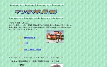 マツタ神具株式会社