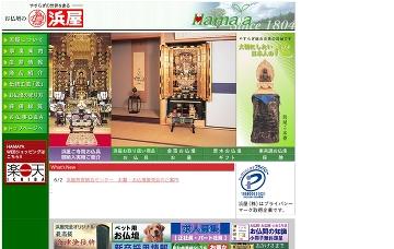 浜屋株式会社川西店