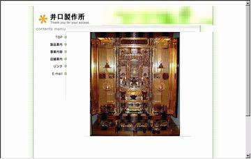 宮丸仏壇店