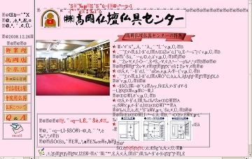 株式会社高岡仏壇仏具センター