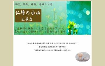 仏壇の小山 三原店