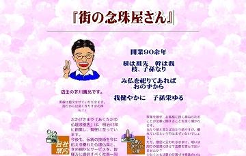 株式会社新穂仏具店